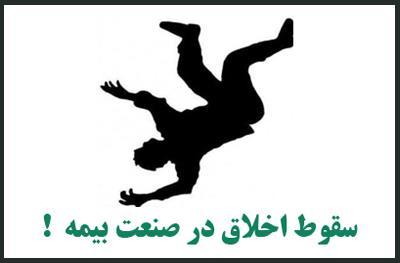 اخبار داخلی-اخلاق در صنعت بیمه سقوط کرد!  -   آزاده محسنی