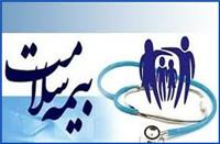 یک گام تا پوشش همگانی بیمه درمان
