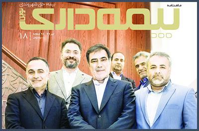 اخبار داخلی-هجدهمین شماره نشریه بیمه داری نوین منتشر شد